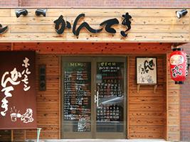 焼肉 神戸 ホルモンかんてき